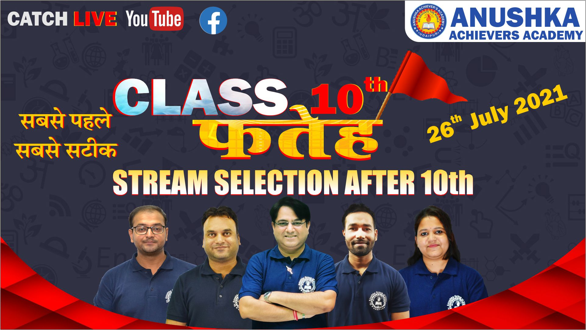 10th Result 2021 || What to do after 10th