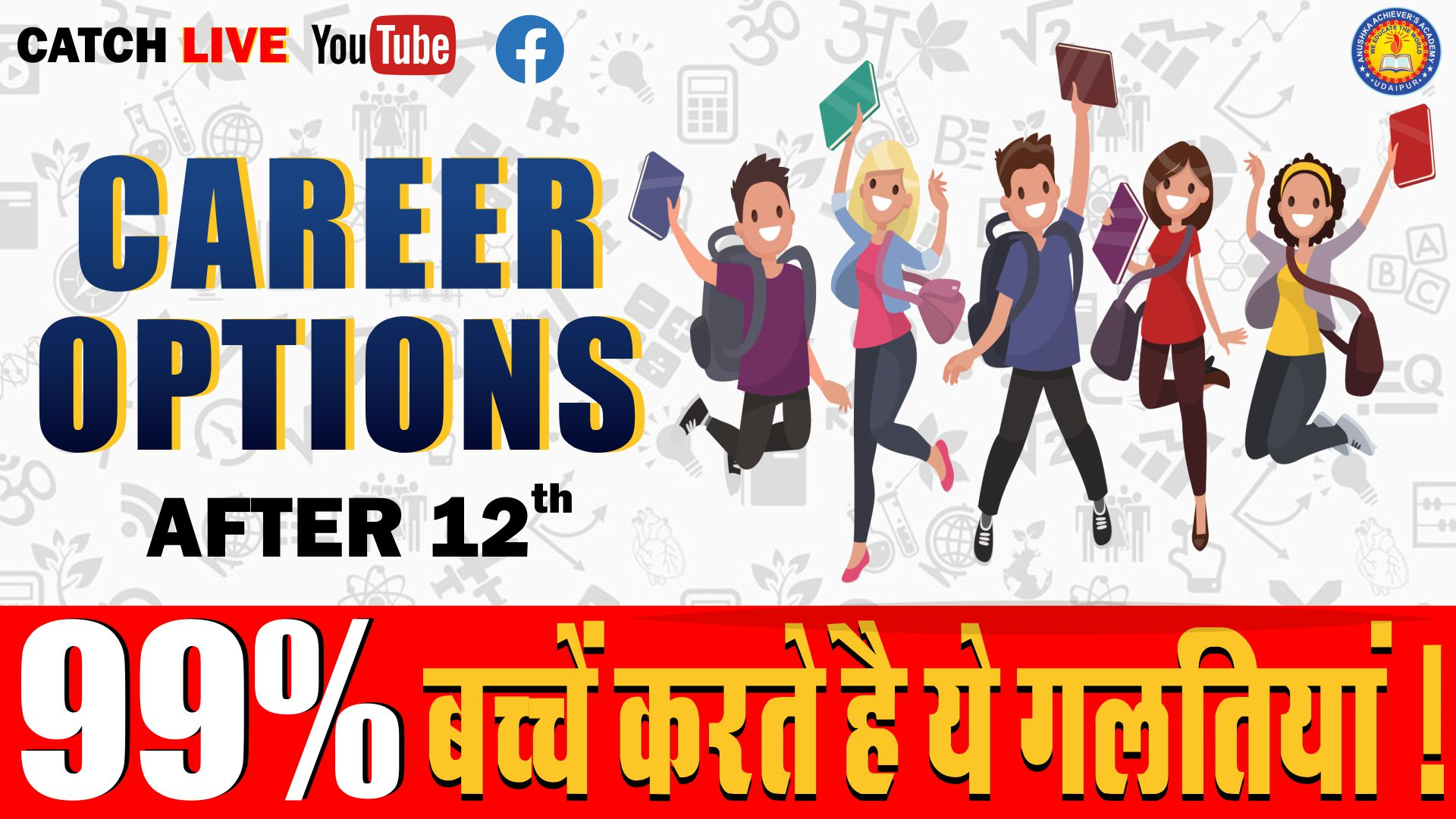 12th Result 2021    What To Do After 12th    Career Options after 12th